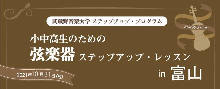 1031SUP_弦in富山(715×290).jpg