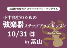 SUP弦in富山(220px×160px).jpg
