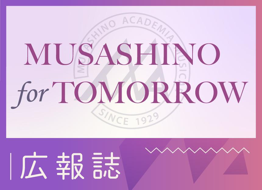 広報誌「MUSASHINO for TOMORROW」