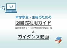 図書館利用ガイド&ガイダンス動画