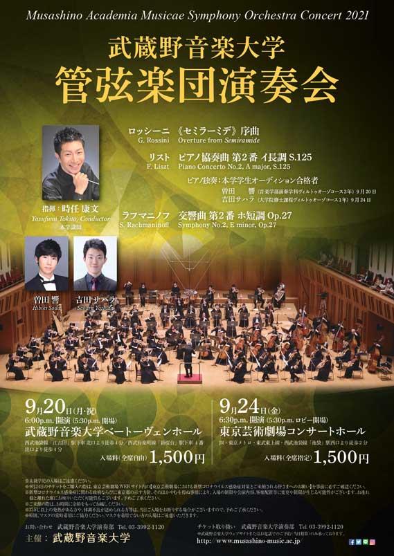 管弦楽団演奏会前期_569.jpg