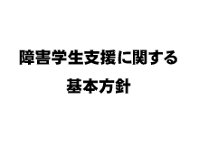 武蔵野音楽大学障害学生支援に関する基本方針