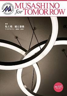 tomorrow vol.137表紙