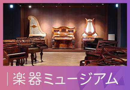 banner_S2_museum.jpg