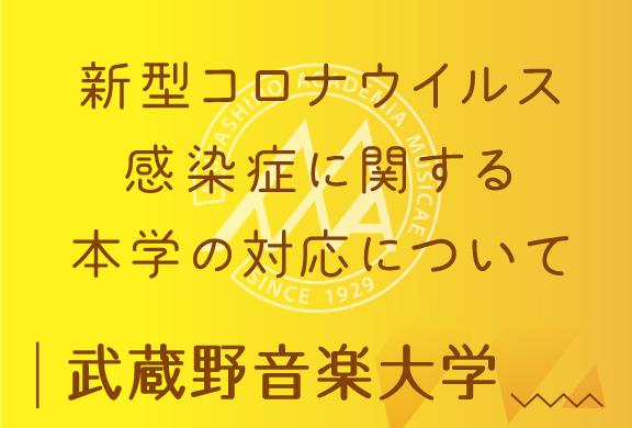 コロナ対応576_390.jpg