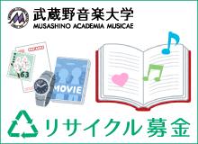 武蔵野音楽大学リサイクル募金