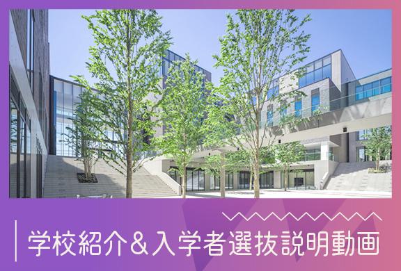 大学紹介&入学者選抜説明ビデオ