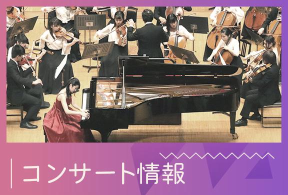 banner_L8_concert.jpg